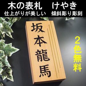 表札 木 木製のケヤキ表札(長方形)|fureaiglassstudio1