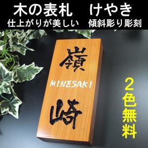 表札 木製 木の表札は人気の表札 欅(けやき)|fureaiglassstudio1