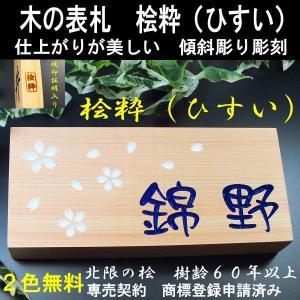 表札 木の木製表札 桧 「桧粋(ひすい)」 横型|fureaiglassstudio1
