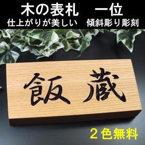 表札 木の木製表札 人気表札 一位(いちい)|fureaiglassstudio1