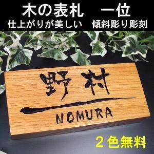 表札 木 木製の人気表札 一位(イチイ)|fureaiglassstudio1