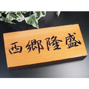 表札 木製 木の人気表札 欅(けやき)|fureaiglassstudio1