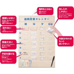 薬入れ  週間投薬カレンダー  1週間分のお薬を1日4回に分けて収納できます。与薬・くすり整理   服薬指導に