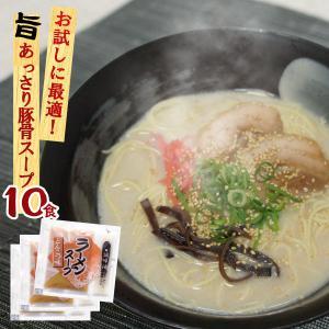お試し500円 ラーメン スープ 業務用 とんこつ味ラーメン...