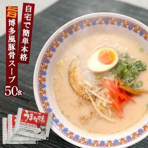 ラーメン スープ 業務用 新うまか味ラーメンスープ50食入 ...