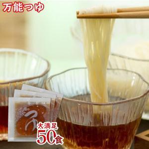 少し甘口で色がうすい万能つゆ めんつゆはもちろん、そーめんつゆ、天つゆ、煮物や和風だしとしてもご使用...