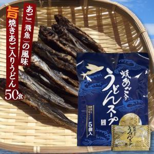 ※画像は調理例です。 ※麺、具材は付属しておりません。スープのみです。  長崎県近海の美しい海でとれ...