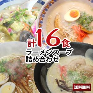 【送料無料】1000円ポッキリ 豚骨ラーメンスープ詰め合わせ セット ポイント消化 鍋 スープ 小分...