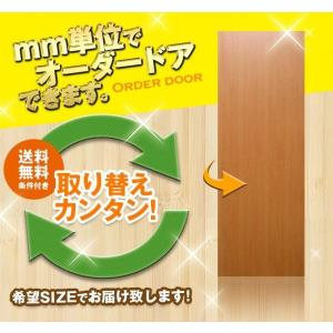 オーダー建具 室内ドア対応 木製建具 (dm-004)間仕切り 板戸 ドア 建具 オーダー リフォー...