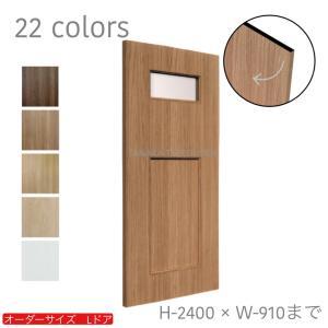 オーダー建具 室内ドア対応 木製建具ドア(drl-001)|furido