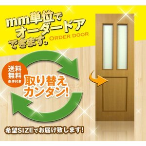 オーダー建具 室内ドア対応 木製建具 (drl-003)|furido