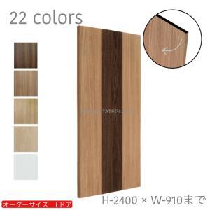 オーダー建具 室内ドア対応 木製建具 (drl-007)|furido