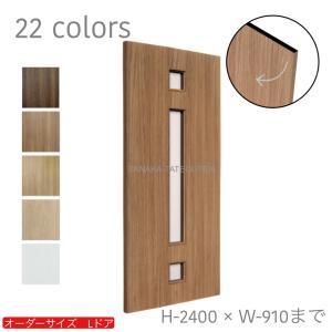 オーダードア 室内ドア対応 木製建具 (drl-008)|furido