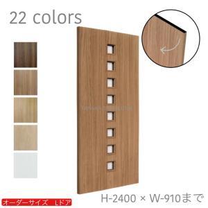 オーダー建具 室内ドア対応 木製建具 (drl-010)|furido