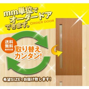 オーダー建具 室内ドア対応 木製建具 (drl-016)|furido