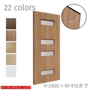 オーダー建具 室内ドア対応 木製建具 (drl-018)|furido