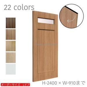 オーダー建具 室内ドア対応 木製建具 中落とし (drl-019)|furido