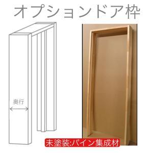 室内対応 建具ドア枠   (frame-003)|furido