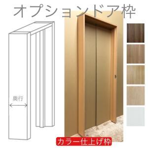 室内対応 建具ドア枠 カラー枠   (frame-005)|furido