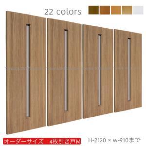 オーダー建具 室内対応 四枚引戸 木製建具(hm4-001)|furido