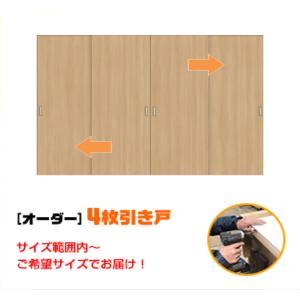 オーダー建具 室内対応 四枚引戸 木製建具(hm4-002)|furido