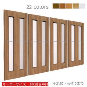 オーダー建具 室内対応 四枚引戸 木製建具(hm4-003)|furido