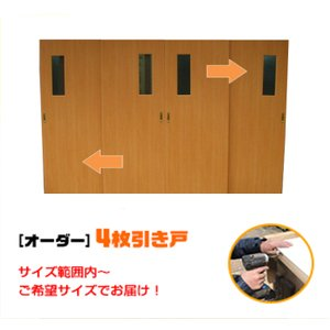 オーダー建具 室内対応 四枚引戸 木製建具(hm4-004)|furido