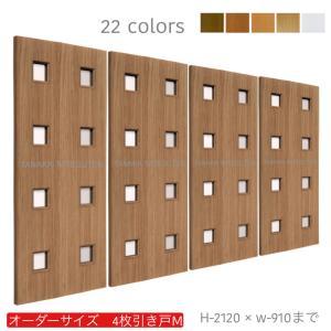 オーダー建具 室内対応 四枚引戸 木製建具(hm4-005)|furido
