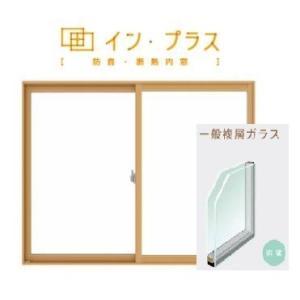 2枚引違い窓 【複層ガラス】 窓枠の内側 幅W(内々サイズ):1000mm以下|furido