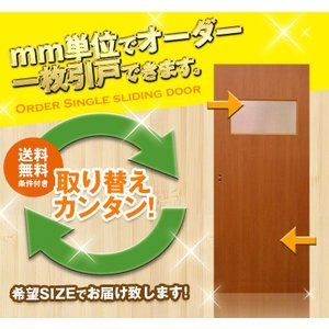 オーダー建具 室内対応 一枚引戸 木製建具(kl-002) furido