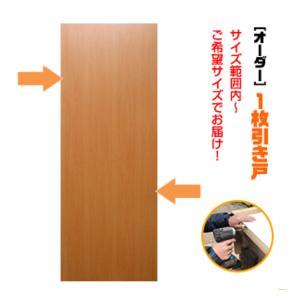 オーダー建具 室内対応 一枚引戸 木製建具(kl-003) furido