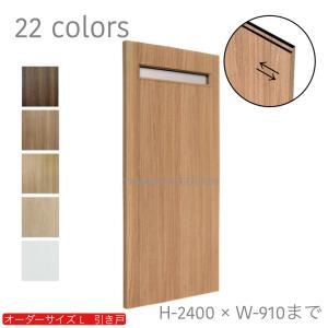 オーダー建具 室内対応 一枚引戸 木製建具(kl-004) furido