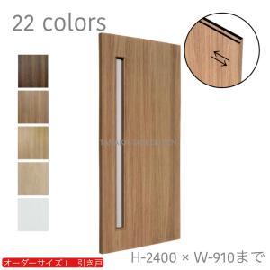 オーダー建具 室内対応 一枚引戸 木製建具(kl-005) furido