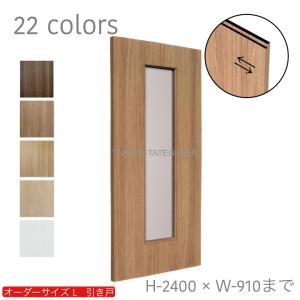 オーダー建具 室内対応 一枚引戸 木製建具(kl-006) furido