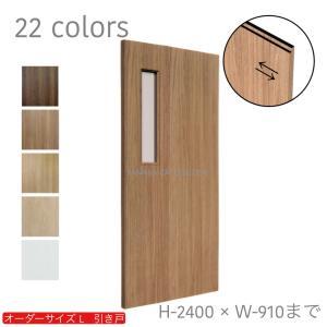 オーダー建具 室内対応 一枚引戸 木製建具(kl-009) furido