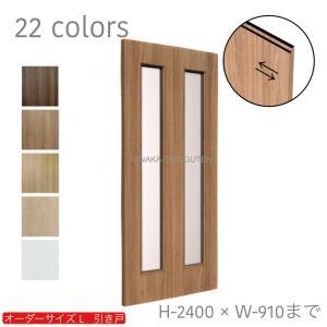 オーダー建具 室内対応 一枚引戸 木製建具(kl-010) furido