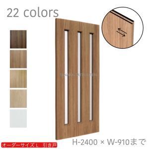 オーダー建具 室内対応 一枚引戸 木製建具(kl-013) furido
