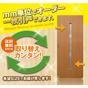 オーダー建具 室内対応 一枚引戸 木製建具(kl-015) furido