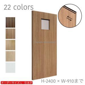 オーダー建具 室内対応 一枚引戸 木製建具(kl-016) furido