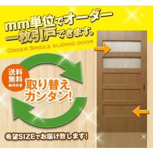 オーダー建具 室内対応 一枚引戸 木製建具(kl-017) furido