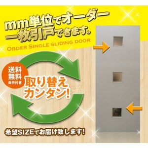 オーダー建具 室内対応 一枚引戸 木製建具(kl-018) furido