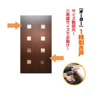 オーダー建具 室内対応 一枚引戸 木製建具(kl-020) furido