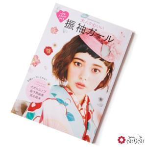 ふりふ presented by fussa 『振袖ガール』振袖本 着物本 BOOK 着物ヘアメイク...