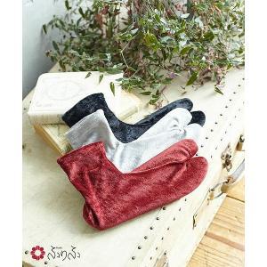 公式 ふりふ furifuベロア足袋ソックス たび タビ 足袋 和装小物 着物小物 和装 タビックス ストレッチタビ レディース 婦人 フリーサイズ ベロア 日本製|furifu