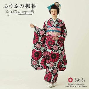 公式 ふりふ 振袖 レンタル 成人式 フルセット 着物 ふりふ(2023年成人式 振袖レンタル) 「大菊」往復送料無料 女性 振袖セット 貸衣装|furifu