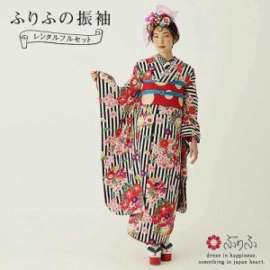 公式 ふりふ 振袖 レンタル 成人式 フルセット 着物 ふりふ(2023年成人式 振袖レンタル) 「玉姫」縞(しま)往復送料無料 女性 振袖セット 貸衣装|furifu