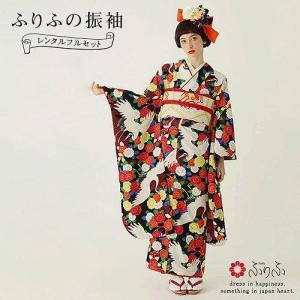 公式 ふりふ 振袖 レンタル 成人式 フルセット 着物 ふりふ(2023年成人式 振袖レンタル) 「八重鶴姫」往復送料無料 女性 振袖セット 貸衣装|furifu