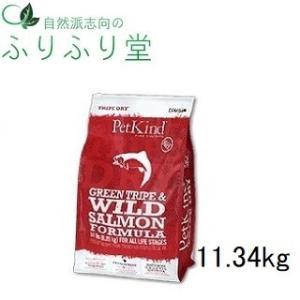 ペットカインド トライプドライ サーモン 11.34kg グルテンフリー 正規品|furifurido-shop