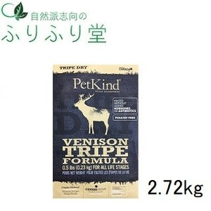 ペットカインド トライプドライ ベニソン 2.72kg グルテンフリー 正規品|furifurido-shop