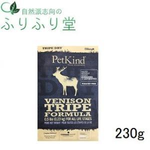 ペットカインド トライプドライ ベニソン 230g グルテンフリー 正規品|furifurido-shop